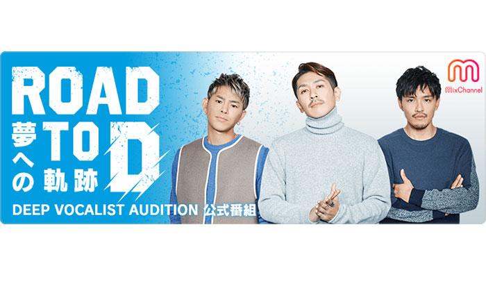DEEP、新ボーカリストオーディション番組の番組名が『ROAD TO D夢への軌跡』に決定!