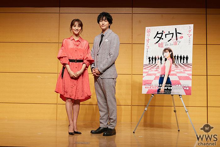 堀田茜、稲葉友が映画『ダウト-嘘つきオトコは誰?-』制作発表イベントに登場!