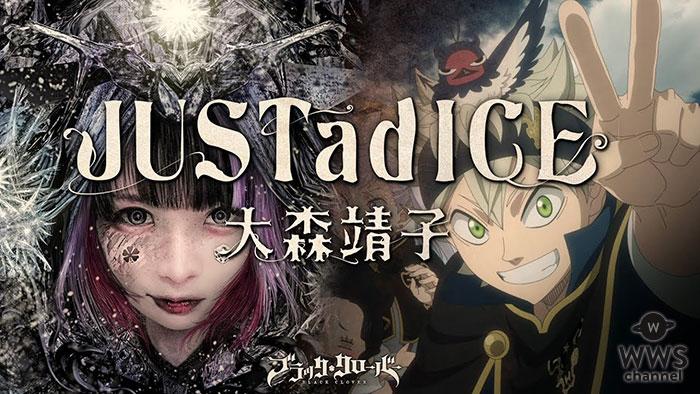 大森靖子、テレビアニメ「ブラッククローバー」オープニングテーマ「JUSTadICE」が4月5日に配信決定!オープニング映像を使用したアニメバージョンも公開!