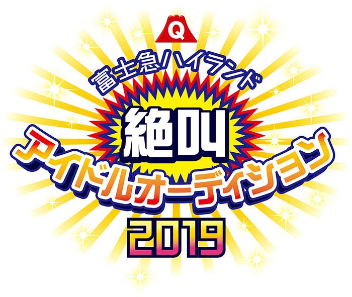 Being Groupが富士急ハイランド絶叫アイドルオーディションを開催!!