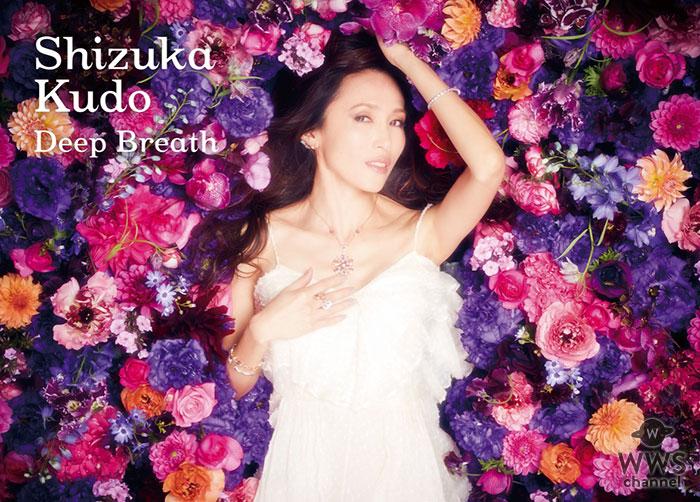工藤静香、2019年のリリースは初の洋楽カヴァー!6月12日(水)にニューアルバム「Deep Breath」発売決定!