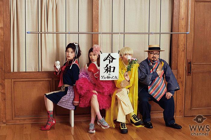 ゲスの極み乙女。・indigo la End、両バンドのメジャーデビュー5周年記念日に新アーティスト写真を同時公開!