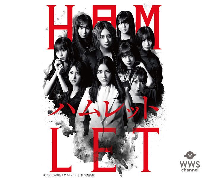 末永桜花、SKE48版「ハムレット」に出演決定!遂に全キャスト勢揃い!!