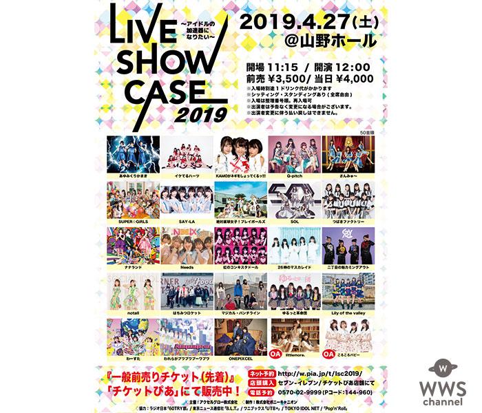 つばきファクトリー、はちみつロケット、あゆみくりかまきなどアイドルが集結!4/27(土)「LIVE SHOW CASE 2019~アイドルの加速器になりたい~」タイムテーブルを発表!