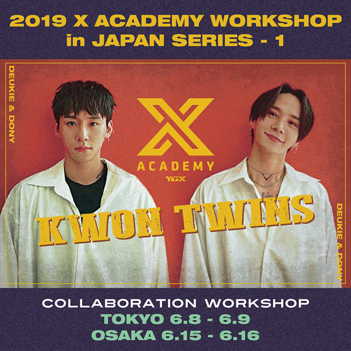 "BIGBANG・BLACKPINKらが所属するYGが設立した""X ACADEMY""、日本初となるダンスワークショップ「2019 X ACADEMY WORKSHOP in JAPAN SERIES-1」東京・大阪で開催決定!!"