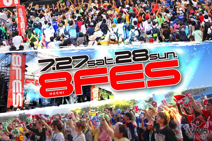 鈴鹿サーキット・ロックフェス 「8フェス」ファンキー加藤、小柳ゆき、THE BEAT GARDENら 第2弾出演アーティスト決定!