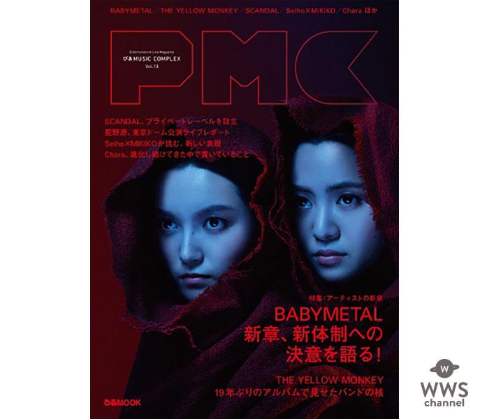 BABYMETAL、『 ぴあMUSIC COMPLEX(PMC) Vol.13 』 で3年ぶりの雑誌表紙&独占インタビュー!