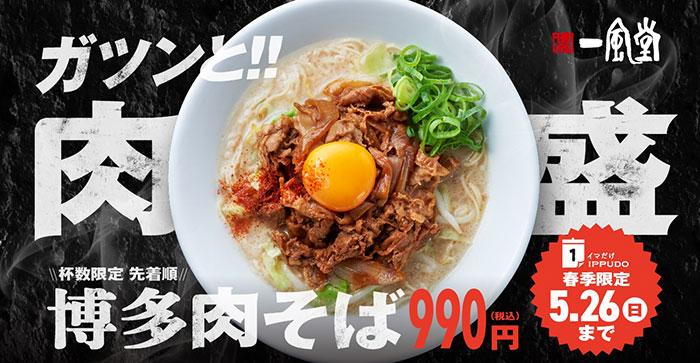 一風堂、ジューシーな2種類の肉をたっぷり盛った「博多肉そば」を4月3日(水)から期間限定で販売 !