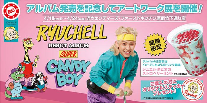 RYUCHELL、デビューアルバム「SUPER CANDY BOY」先行配信スタート!4/10より原宿でリリース記念アートワーク展開催!初日に本人出演のLINE LIVE生配信イベント実施決定!