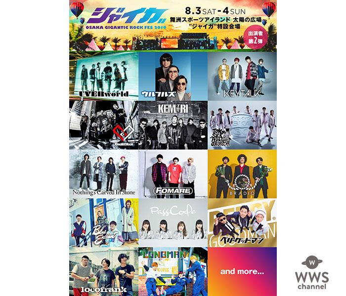 BLUE ENCOUNT、PassCodeらジャイガ-OSAKA GIGANTC ROCK FES 2019出演者第2弾発表!