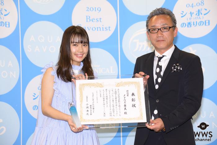 メドウズ舞良が「ベストシャボニスト」特別賞を受賞!