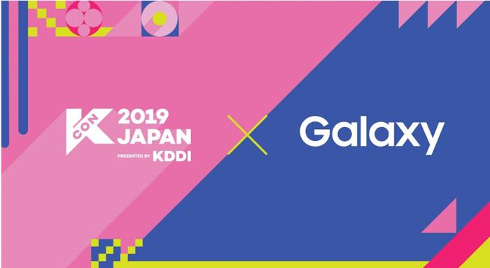 Galaxyが「KCON 2019 JAPAN」のスポンサーに決定!
