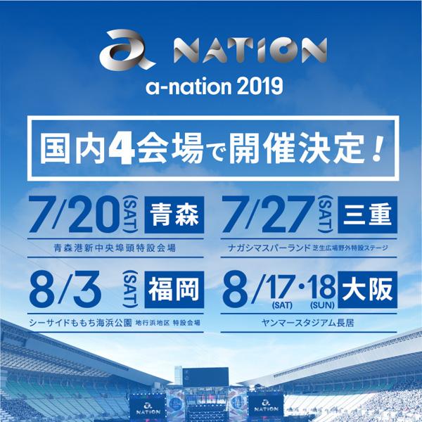「a-nation 2019」の開催地&日程が決定!青森、三重、福岡、大阪の4会場で開催!!