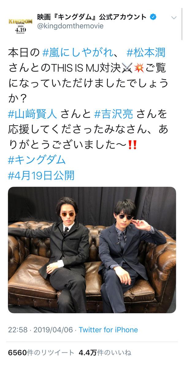吉沢亮と山﨑賢人、サングラスにスーツ姿のクール2ショット公開にファン歓喜!!