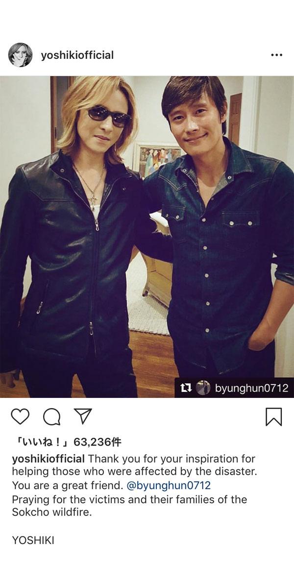X JAPAN YOSHIKIとイ・ビョンホンと2ショットが公開!韓国の山火事への寄付金に賞賛の声殺到!