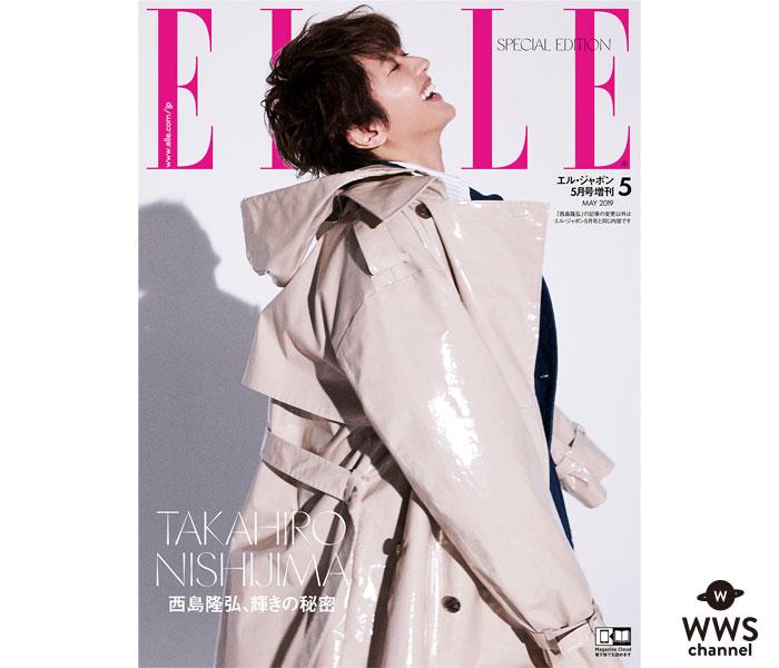 西島隆弘(Nissy)がモード誌『エル・ジャポン』の表紙に起用!