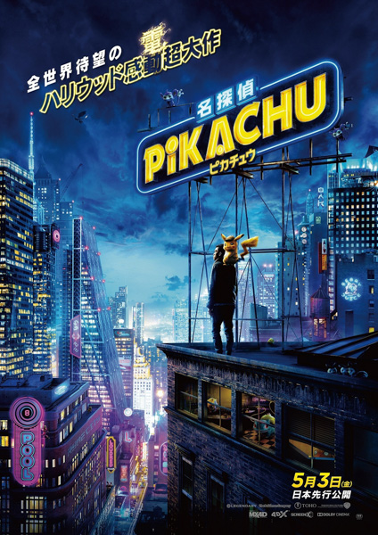 HONEST BOYZⓇが実写映画「名探偵ピカチュウ」のエンディングソングでハリウッドデビュー!