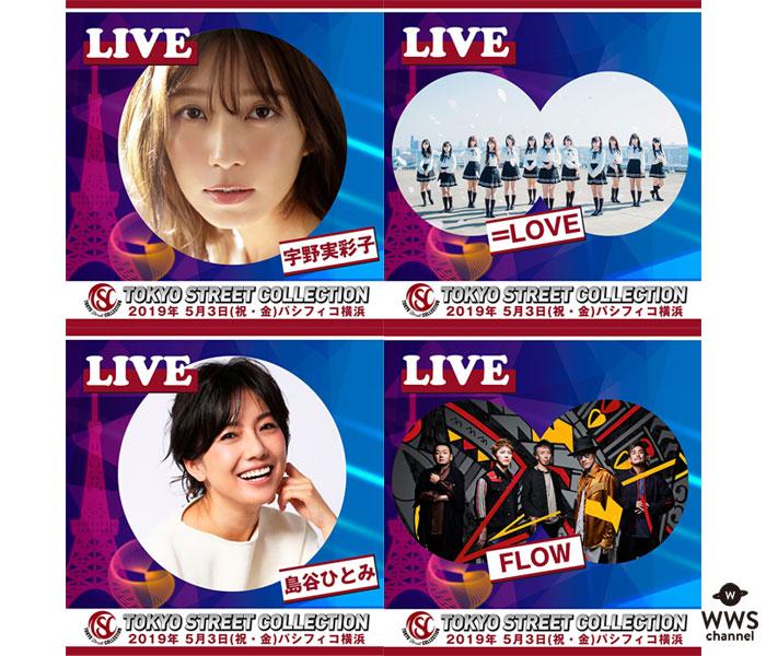 AAA・宇野実彩子、FLOW、=LOVEの出演が決定!令和初の大型コレクション「TOKYO Street COLLECTION」いよいよ開催目前!!