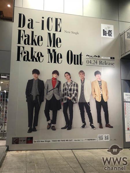"Da-iCE、世界に一つだけの""純金ダイス""を渋谷の屋外に展示?!"