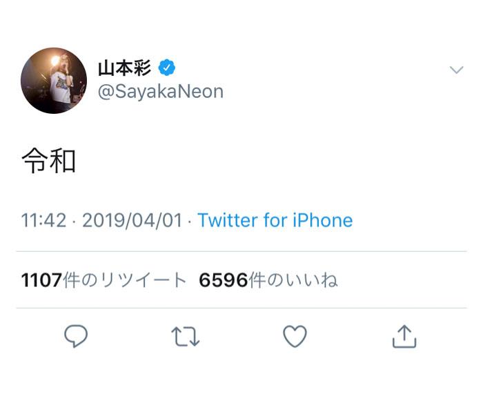 山本彩が新元号「令和」を迎え、ツイッターでコメント発表!「令和」に驚き!