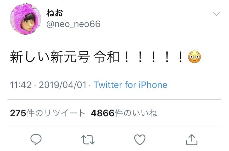 ねお、新元号「令和」(れいわ)を迎え「新しい新元号 令和!!!!!」と驚き!