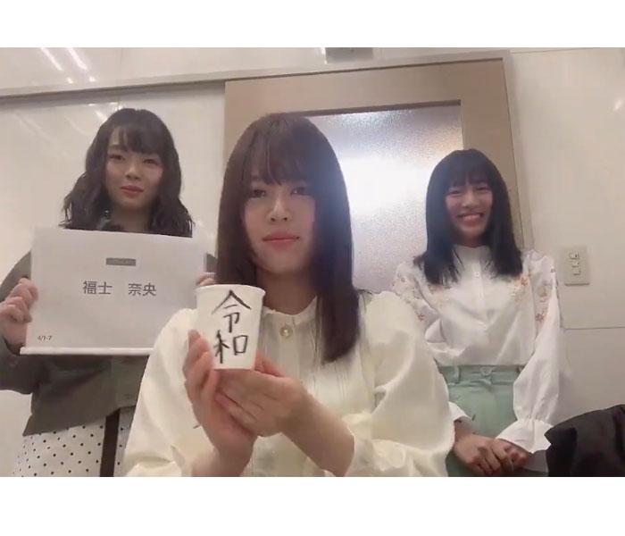 SKE48・福士奈央、新元号「令和」(れいわ)発表の瞬間を完全再現!?