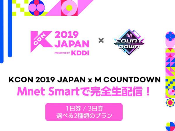 KCON、メインイベント「M COUNTDOWN」の生配信がMnet Smart にて決定!