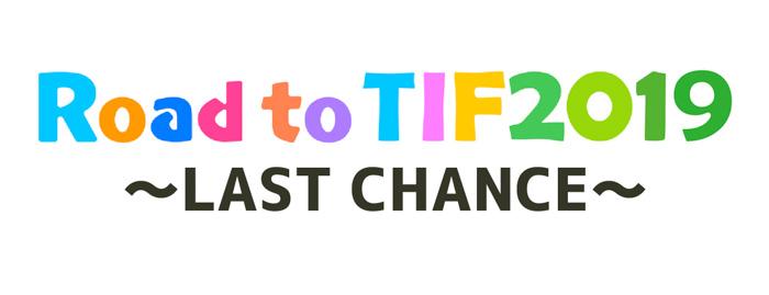 TIF2019、出場をかけたラストチャンス企画が開始!
