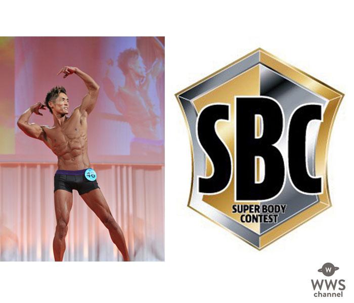 芸能とフィットネスのコラボで送る新コンテスト「SUPER BODY CONTEST」開催決定!