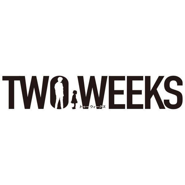 三浦春馬が逃亡犯を演じる!新火9ドラマ『TWO WEEKS』7月放送開始