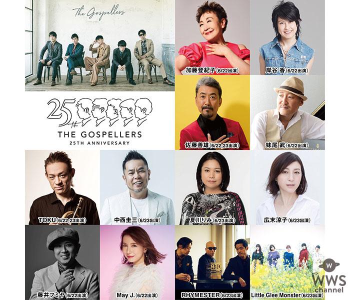 ゴスペラーズ、主催フェス「ゴスフェス」最終ゲスト発表!新曲『抱きしめて』も配信開始!