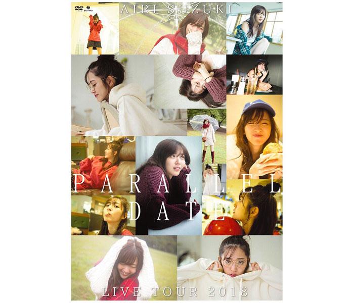 鈴木愛理のライブBlu-ray&DVDがリリース!「デートがご無沙汰な方 も一度デートしたいかた ぜひお手にとってください!!!」とドキドキ告知!!