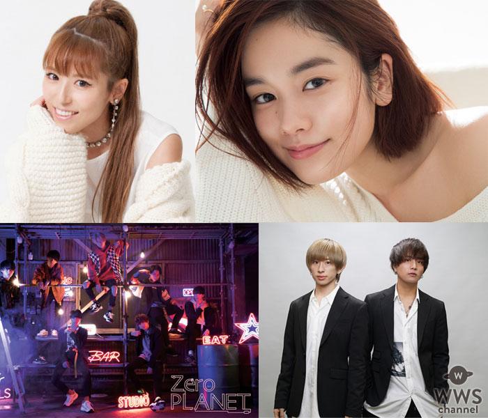 若槻千夏、筧美和子、ZeroPLANET、ANFiNYの出演も決定!「シブスタ2019」7月に開催