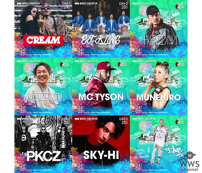 PKCZ(R)、SKY-HI、t-Aceらの出演が決定!「MUSIC CIRCUS'19」第3弾出演者発表!