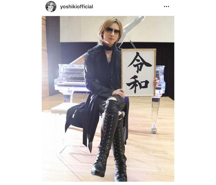 X JAPAN YOSHIKI、令和を掲げ新時代への意気込みをコメント!「本当の意味で羽ばたきたい」