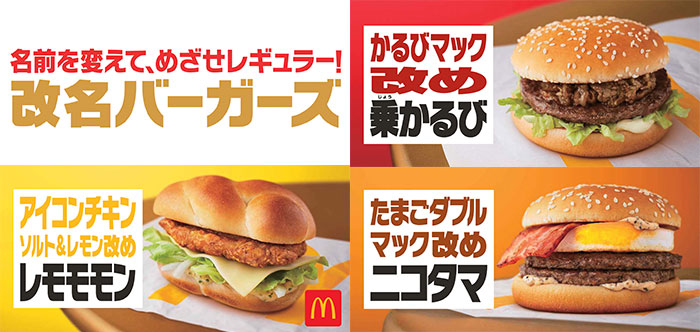 マクドナルド、ついに名前発表!「改名バーガーズ」5月8日から期間限定販売!