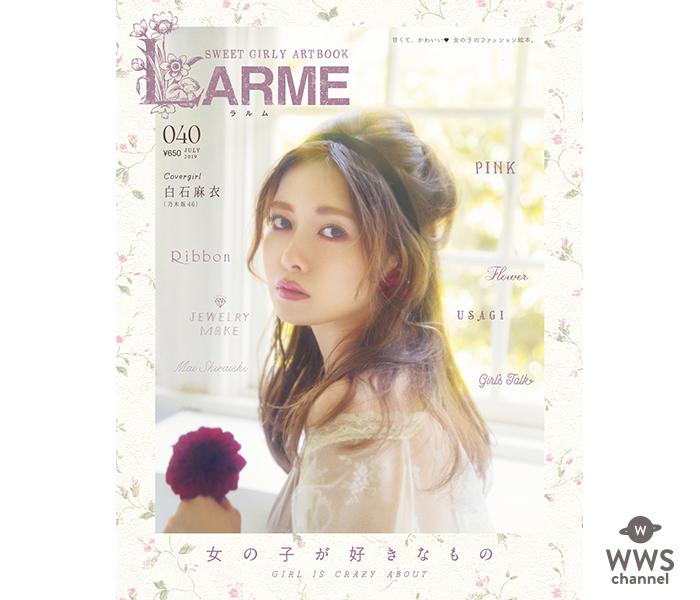 LARMEのミューズ・白石麻衣がレギュラーモデル卒業以来、約1年振りに誌面にカムバック!