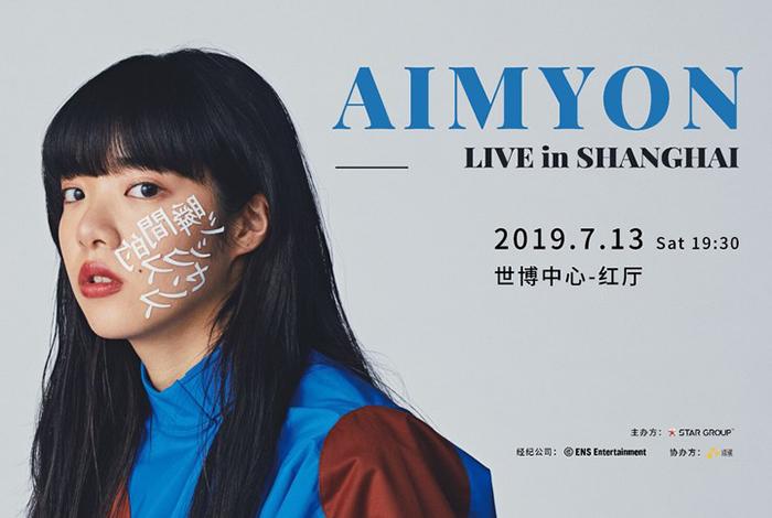 あいみょん、初の中国本土ライブ公演を上海紅庁にて7月13日に開催決定!