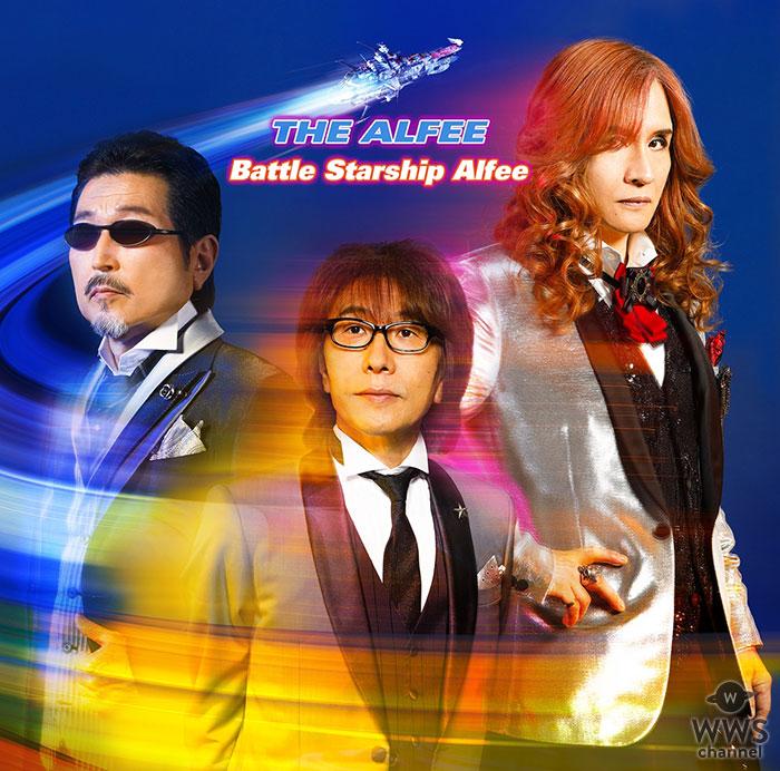 THE ALFEE デビュー45周年、3年6か月ぶりのニューアルバムの全貌が明らかに!!!