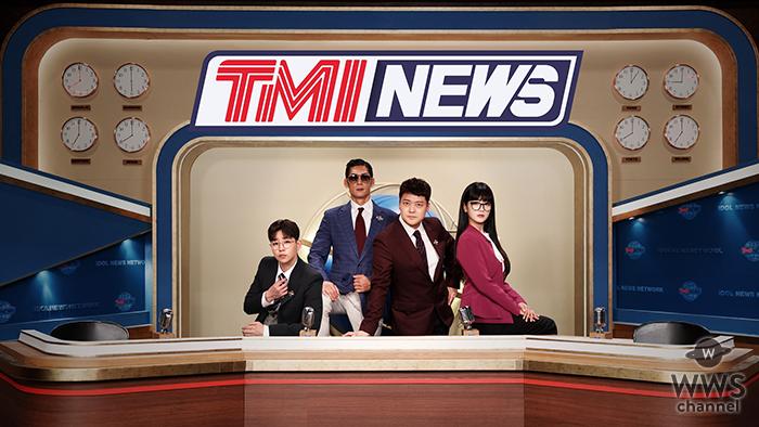 細かすぎるアイドルニュース番組「TMI NEWS」7月日本初放送!初回ゲストはIZ*ONE!