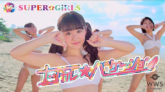 SUPER☆GiRLS、純白の水着姿と南国の青い海が眩しいインスタ映えな「ナツカレ★バケーション」のMVを公開!