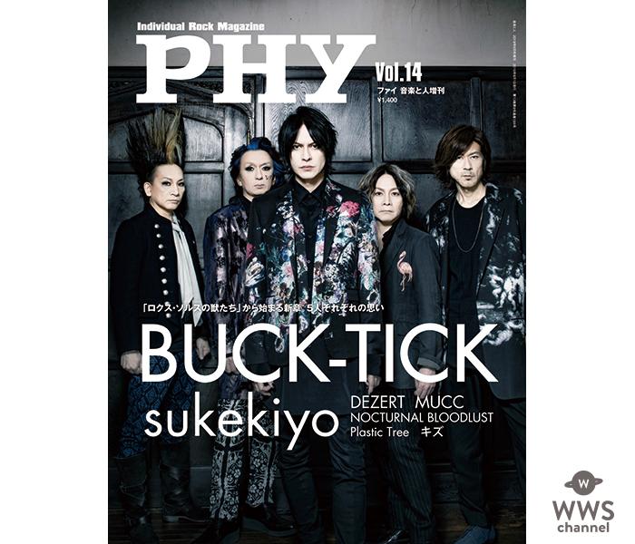 BUCK-TICK、音楽誌「PHY」の表紙巻頭特集が決定!