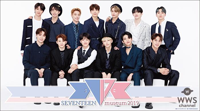 13人組ボーイズグループ「SEVENTEEN」の3回目となる企画展『SEVENTEEN museum 2019』 が全国5ヶ所のhmv museumにて2019年5月17日(金)より順次開催!