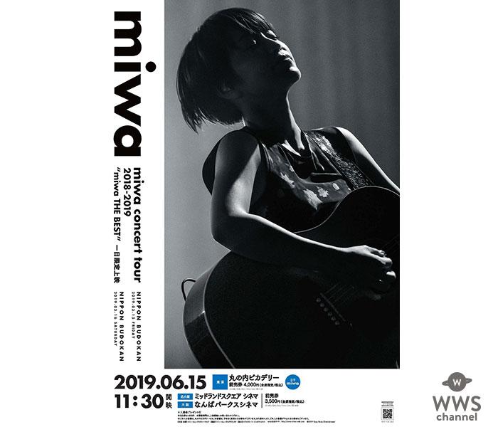 miwa、ベストツアーライブ1日限定プレミアム上映会実施決定!