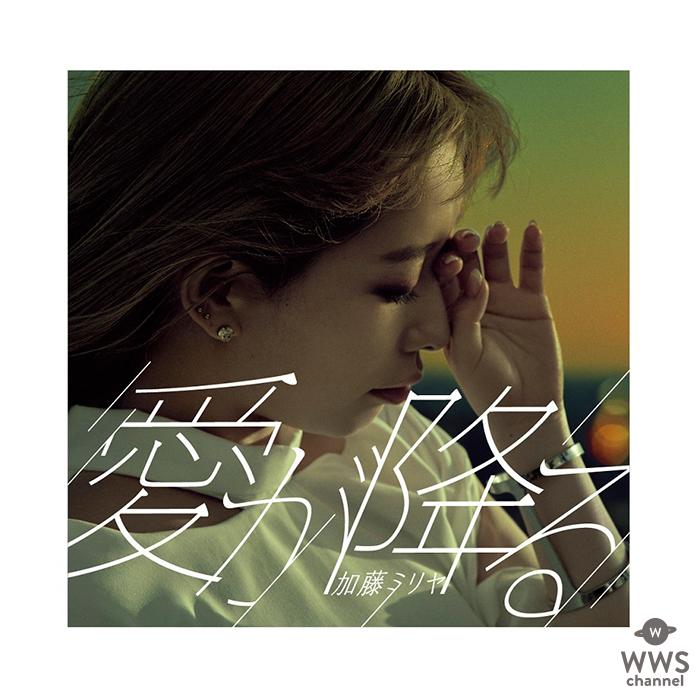 加藤ミリヤが結婚・妊娠発表後初のニューシングル『愛が降る』を6月19日にリリース!アートワーク、ミュージックビデオも公開!