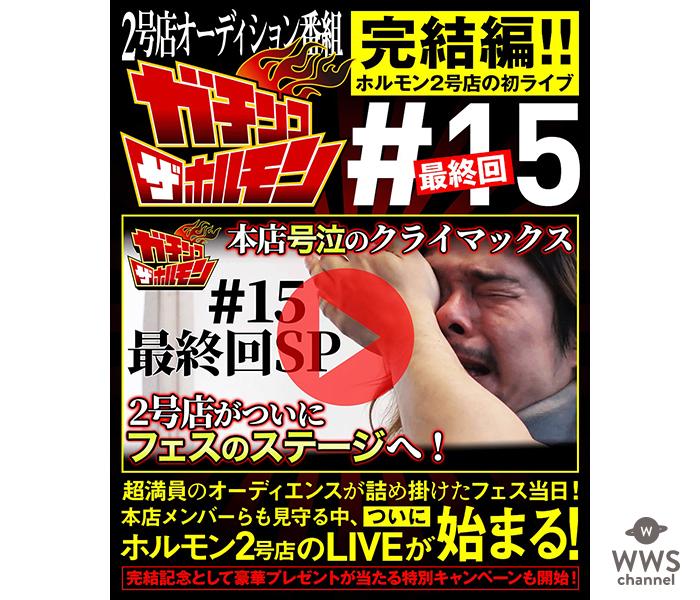 マキシマム ザ ホルモン2号店を追ったYouTube番組「ガチンコ ザ ホルモン」が遂にフィナーレ!