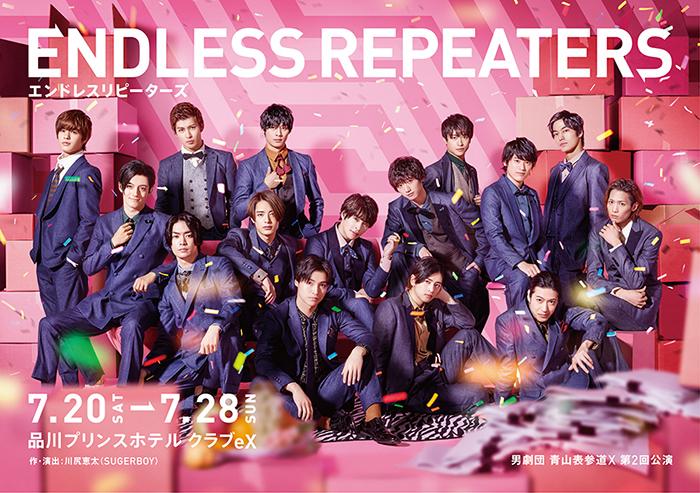 男劇団 青山表参道X 第2回公演「 ENDLESS REPEATERS-エンドレスリピーターズ-」 公演決定!