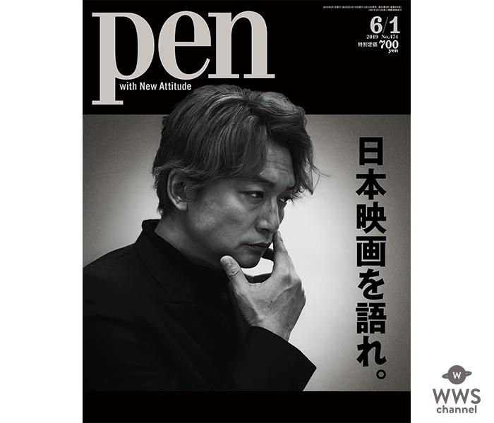 香取慎吾がPenの表紙に登場!ますますアツい日本映画を徹底リポートしたPen「日本映画を語れ。」は5月15日(水)発売!!