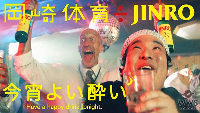岡崎体育÷JINRO、第2弾楽曲「今宵よい酔い」MV公開!