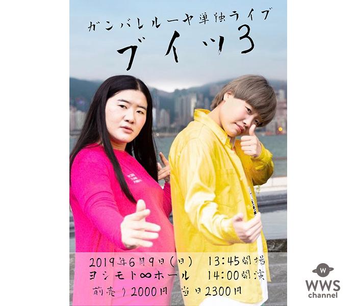 6/9(日)開催のガンバレルーヤ単独ライブ「ブイッ3」の チケット発売中!!